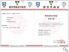 審査登録証、審査登録証付属書
