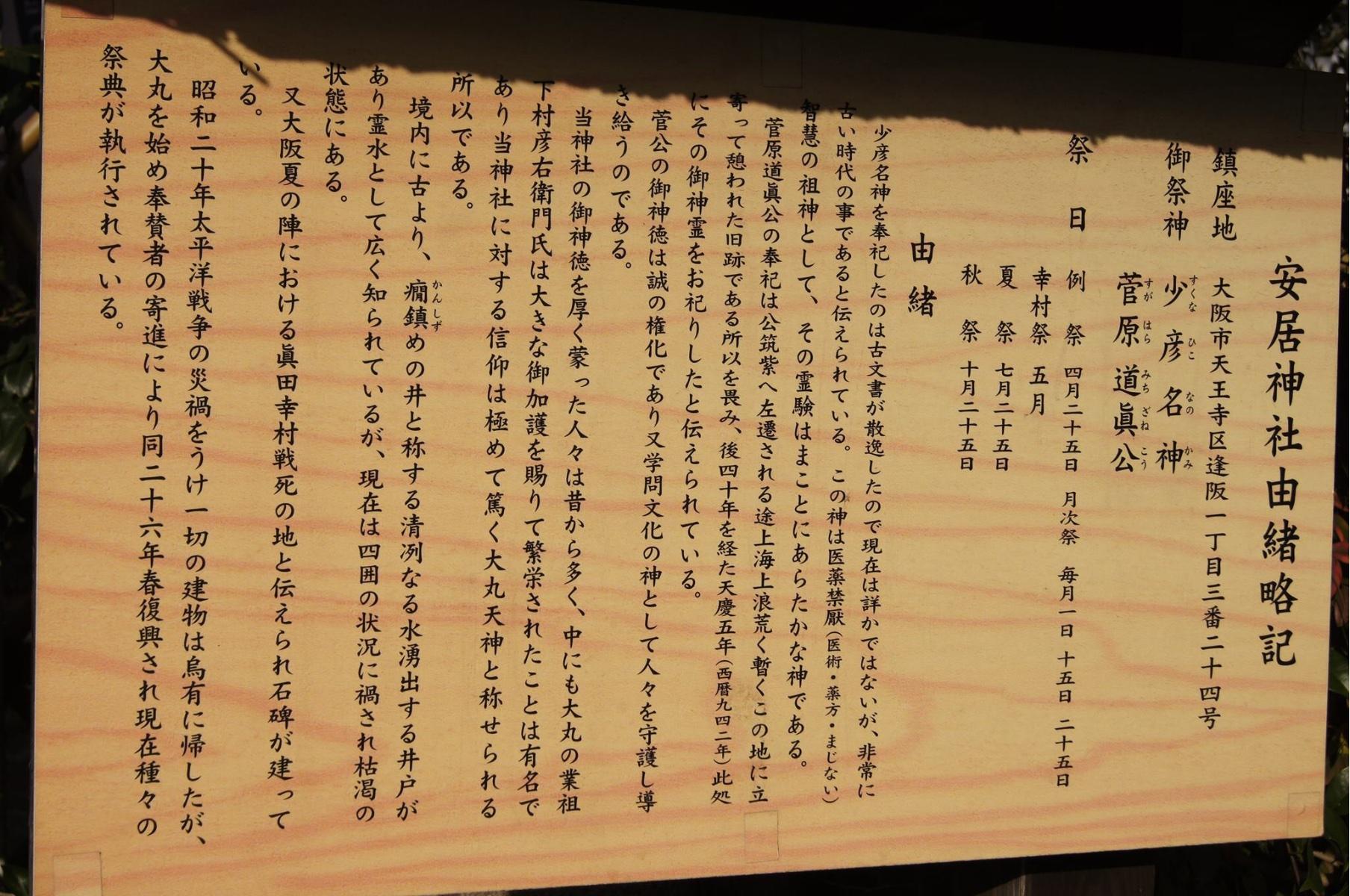 安居神社の由来・由緒