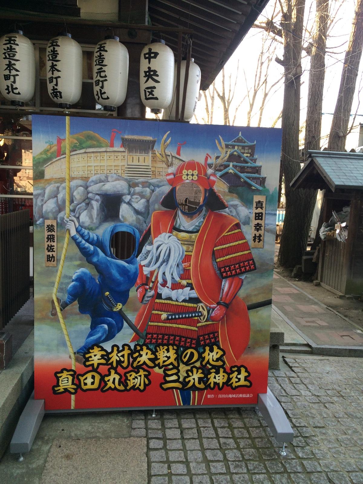 三光神社の顔出し看板、真田幸村・猿飛佐助になってみる