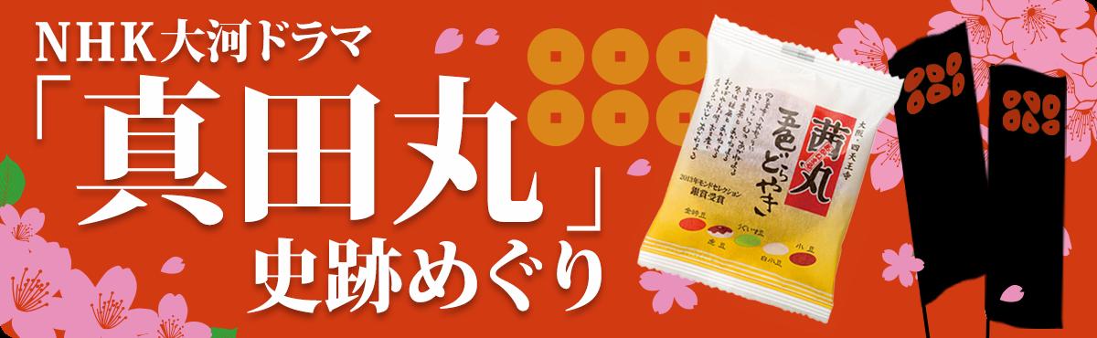 大河ドラマ「真田丸」史跡めぐり